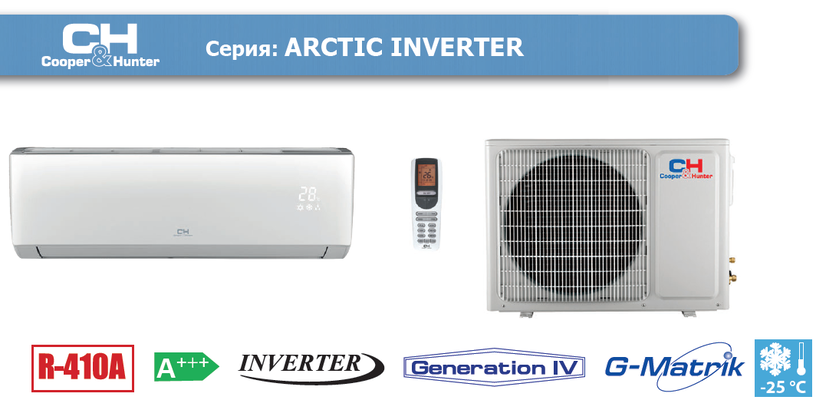 Cooper&Hunter серии ARCTIC INVERTER интернет-магазин Технодар